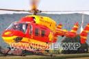 Аренда вертолета BK-117