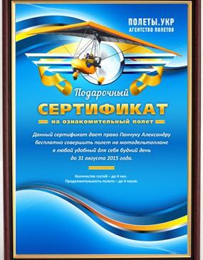 Подарочный сертификат полет на параплане