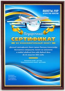 podarochniy_sertifikat