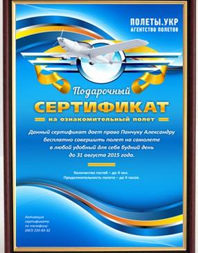 Подарочный сертификат полет на самолете