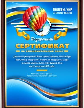 Подарочный сертификат полет на воздушном шаре