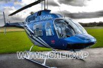 Аренда вертолета Bell 206B (Jet Ranger) - Фото
